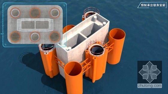 世界级跨海大桥工程标准化施工及管理三维动画演示(20分钟画面高清)-预制承台墩身安装
