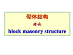 砌体结构(414页ppt)