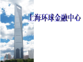 上海环球金融中心建筑构造分析(共16页PPT)