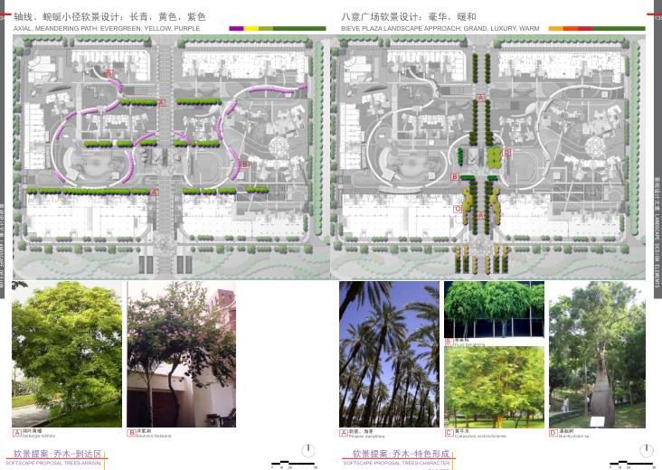 长城会易道景观概念方案设计文本PDF(71页)_2