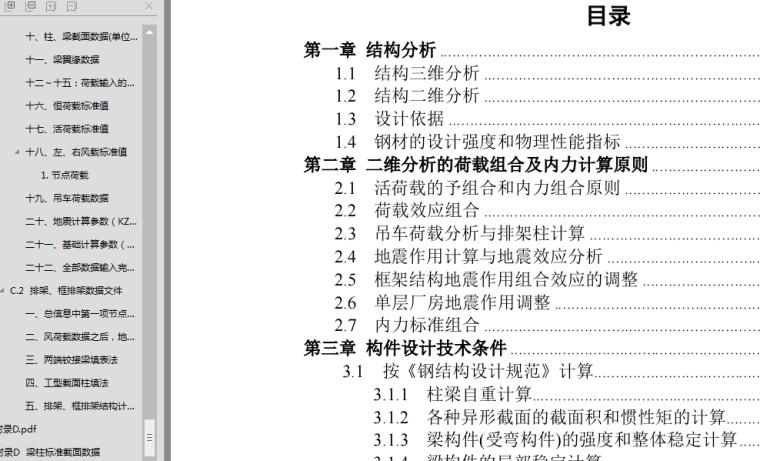 PKPM软件说明书-钢结构CAD软件技术条件STS(V3.1.2)