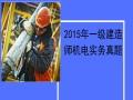 2015年一级建造师机电实务真题