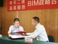 签署BIM战略合作协议,中天二建与品茗股份再度牵手