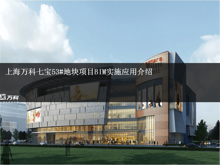 上海万科七宝53#地块项目BIM实施应用介绍