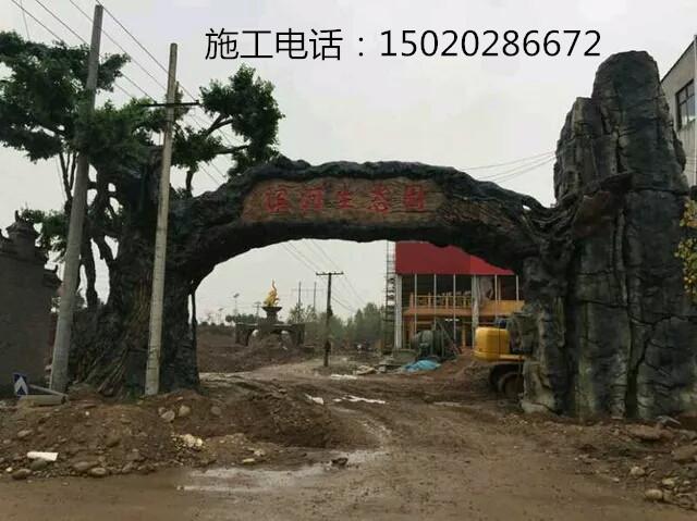 单县山坡园林景观工程部生态园大门_假树