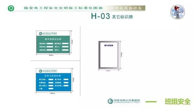 【多图预警】安全文明施工标准化图册|PPT_68