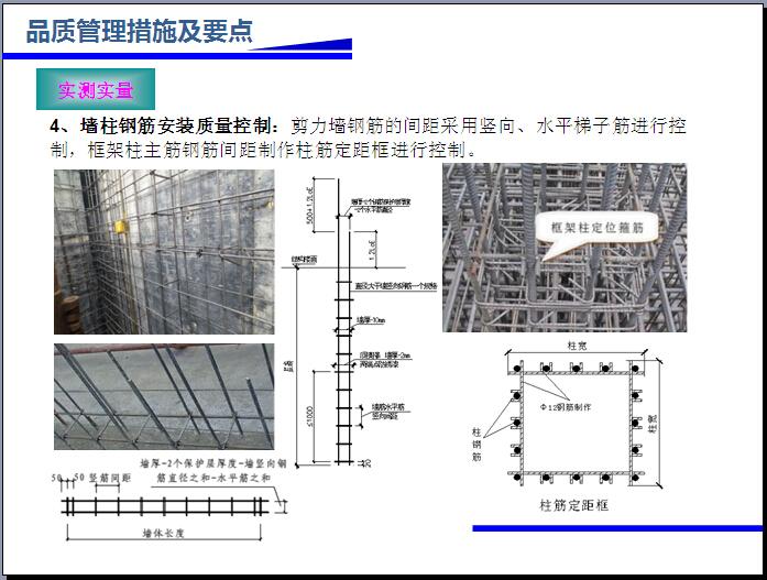 [石家庄]回迁房项目工程品质管理规划汇报(图文并茂)_6