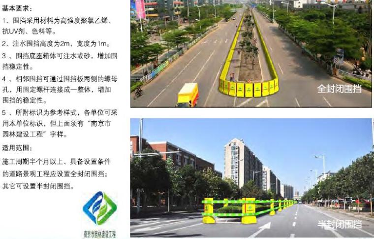 南京市建设工程施工现场围挡标准图集(房建、市政、轨道交通等)-园林道路景观工程