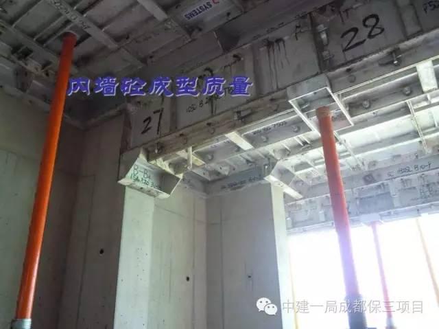 新工艺新技术也要学起来,铝模施工技术全过程讲解_47