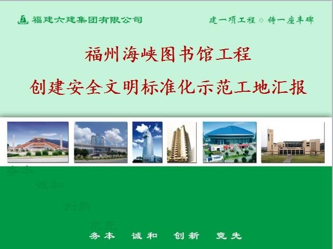 福州海峡图书馆工程创建安全文明标准化示范工地汇报