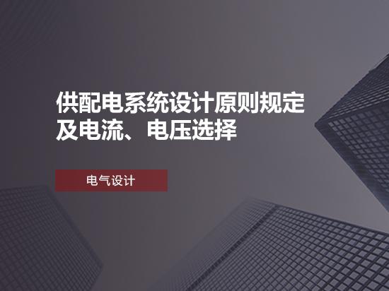 供配电系统设计原则规定及电流、电压的选择