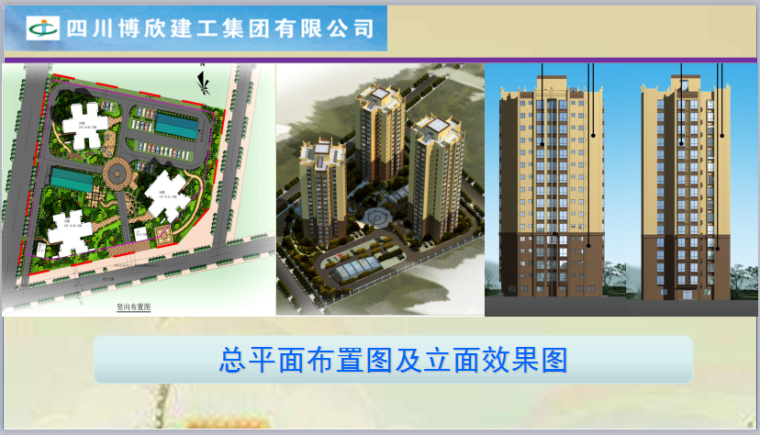 公租房及附属设施建设项目创建市级安全文明施工标准化工地工作汇报(131页,图文详细)