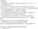 北京市朝阳区望京暖通施工方案