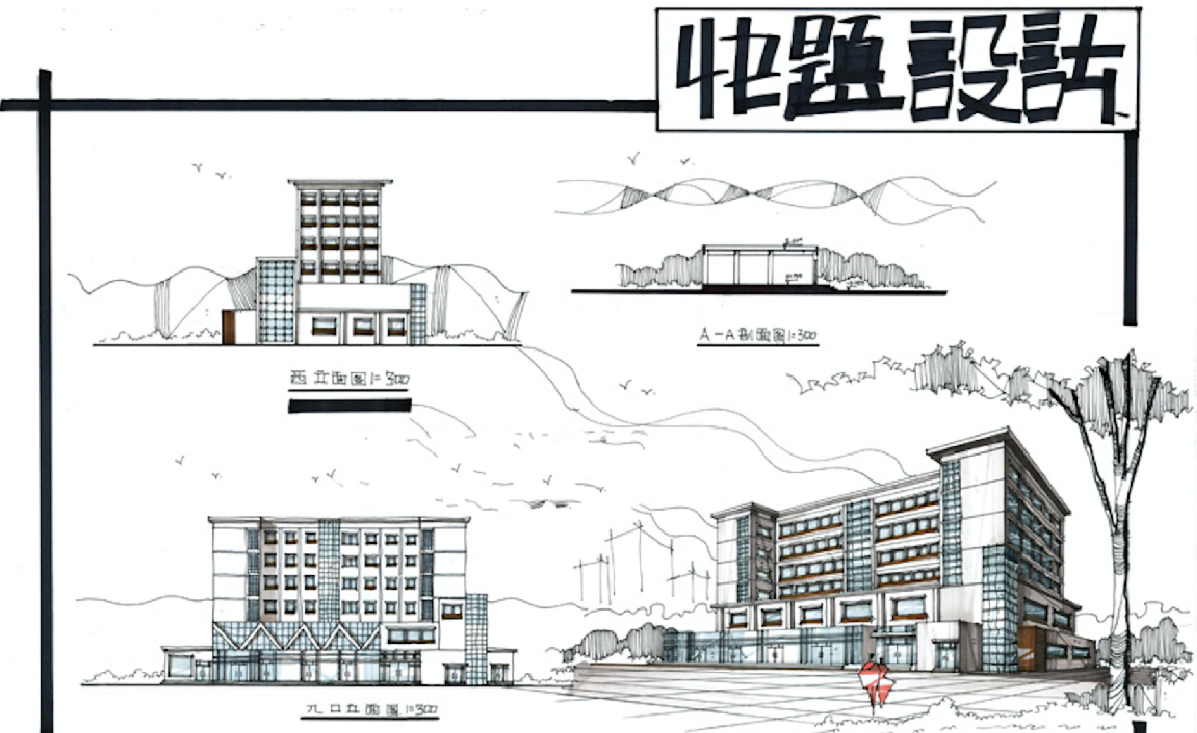 [分享]中国建筑设计研究院快题资料免费下载图片