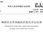 城镇供水管网漏损控制及评定标准CJJ92-2016