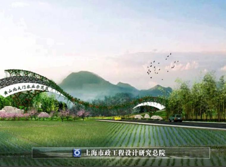[安徽]黄山生态农业观光园景观概念规划(PDF+93页)