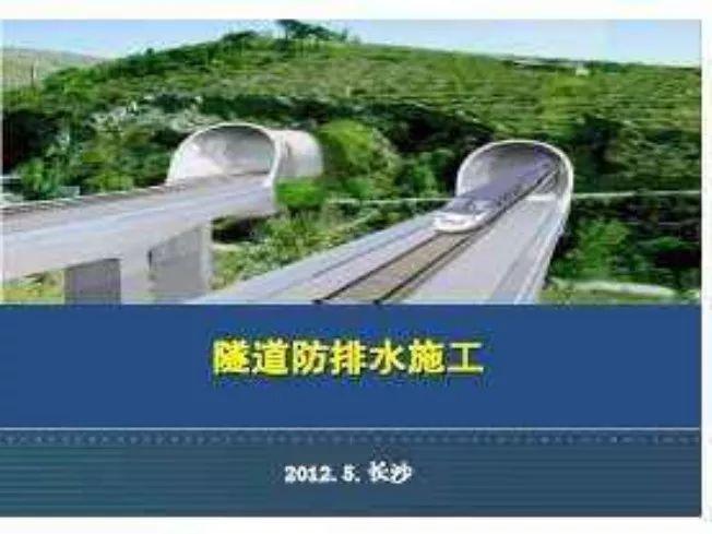 隧道工程施工的难点技术对策_6