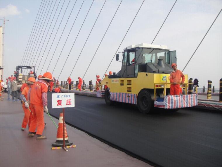 钢桥面环氧沥青混凝土铺装技术解读43页(图文并茂)