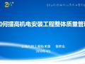 如何提高机电安装工程整体质量管理(2018)