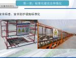 公路水运工程质量安全标准化建设情况汇报(附多图)