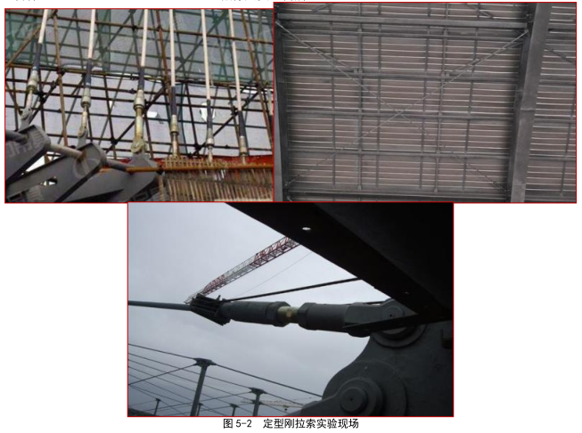 【QC成果】大跨度异形空间钢结构施工精度_5