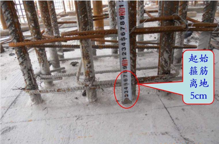 现场墙、板、梁钢筋连接施工要点及常见问题_16