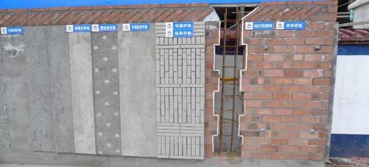 建筑工程外墙抹灰施工技术交底培训PPT