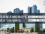 东莞装配式钢结构住宅的设计与应用研究(PPT,42页)