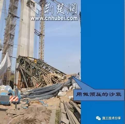 桥梁施工典型事故案例分析(模架荷载)_2