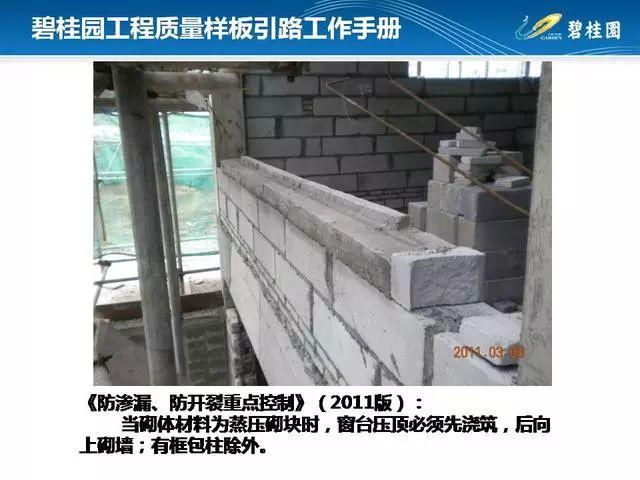碧桂园工程质量样板引路工作手册,附件可下载!_71