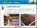 建筑业绿色施工示范工程汇报材料(88页)