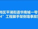 """龙岗区平湖街道华南城一号馆""""5.4""""工程脚手架倒塌事故简介"""
