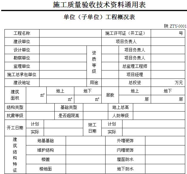 [陕西]建筑工程施工通用表格、控制资料(全套)