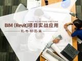 BIM(Revit)项目实战应用——机电制图篇
