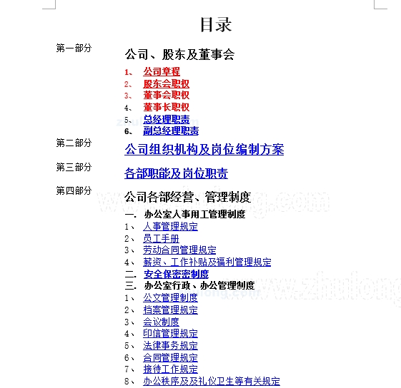 【北京】某知名房地产公司管理制度手册(全面版本,共383页)_4