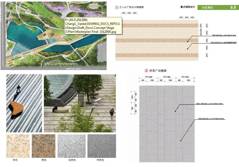 [吉林]某公园景观深化设计方案_6