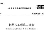 钢结构工程施工规范GB50755-2012下载,钢结构工程施工规范PDF版