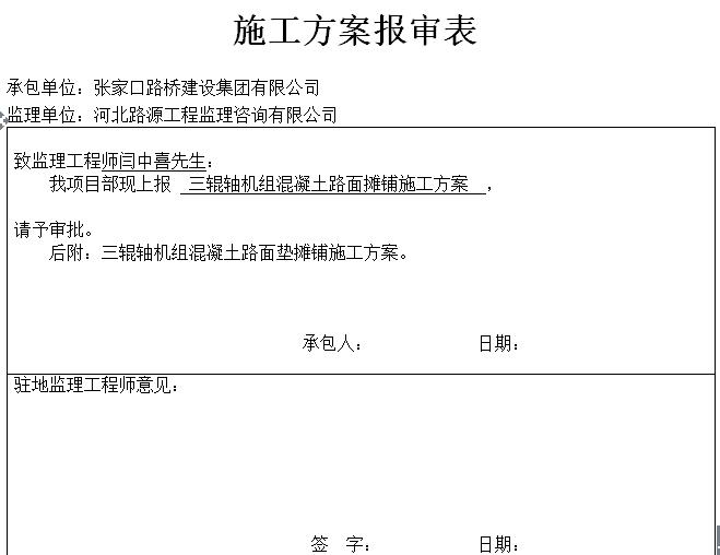 三辊轴机组混凝土路面摊铺施工方案报审表