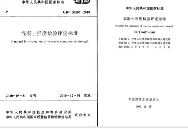GBT50107-2010混凝土强度检验评定标准