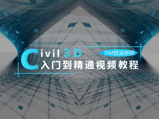 【6月26日直播】Civil3D入门到精通视频教程(路桥bim培训/3D图纸设计/3D土石方算量)【直播+录播】