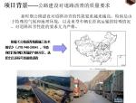 """沥青""""组分调和-反应改性""""新工艺制备煤基道路沥青的技术开发"""