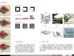 [江苏]太仓图博创意园区建筑方案设计