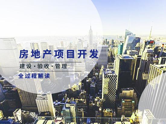 房地产项目开发/建设/验收/管理全过程解读