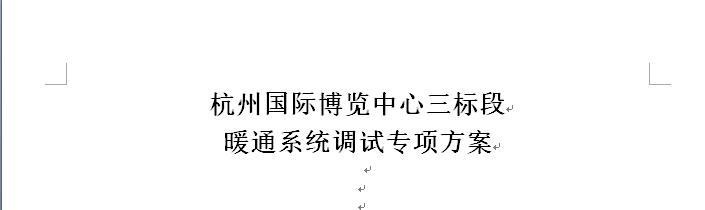 [杭州]国际博览中心暖通系统调试专项方案