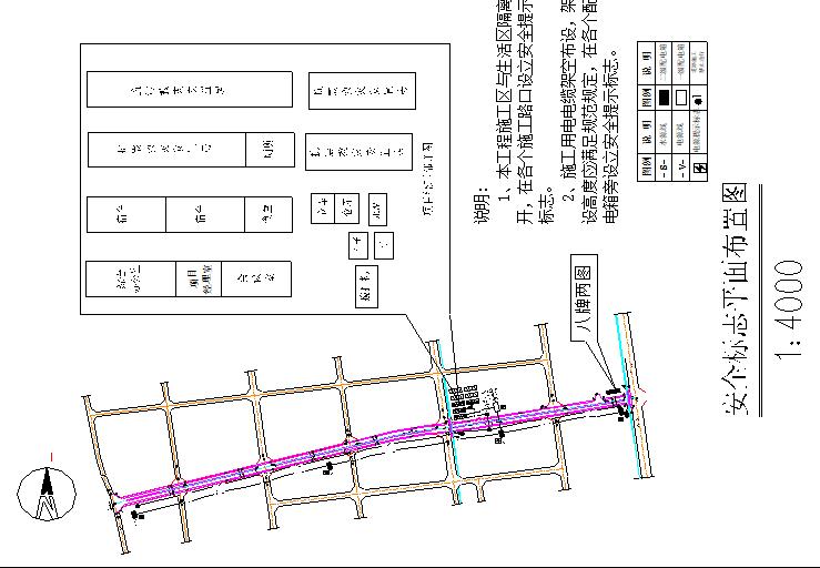 公路改建工程安全施工方案(word,31页)