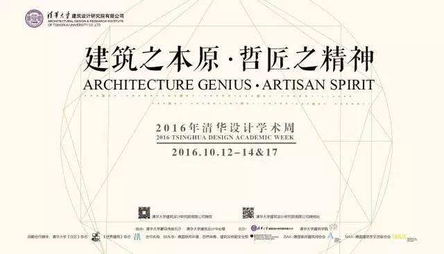 2016清华设计学术周  2016 | 10月12日开启