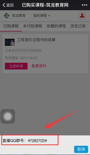 刘老师直播课:工程结算专场-dd_副本.jpg