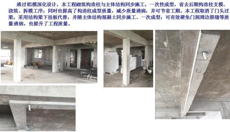 [海南]高层住宅及地下室工程项目管理策划书PPT(137页,图文并茂)-构造柱、门垛、过梁一次成型施工工法