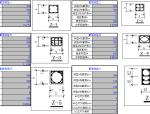 柱体积配箍率计算表格(excel)
