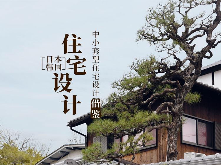 日本、韩国住宅设计借鉴——中小套型住宅建筑设计
